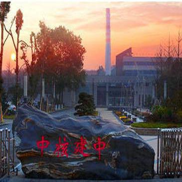 中核建中江南公司