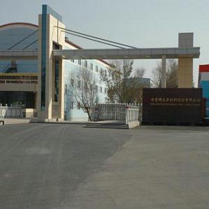甘肃稀土新材料股份有限公司
