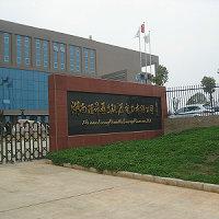 湖南理昂再生能源电力有限公司