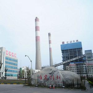 大唐韩城第二发电有限责任公司